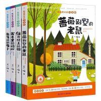 王一梅童话系列 注音版全套4册书本里的蚂蚁 蔷薇别墅的老鼠 小蚂蚁 二年级必读课外书 一二 住在楼上的猫 三年级获奖兔
