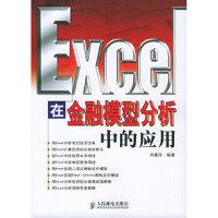 【新书店正版】Excel 在金融模型分析中的应用,刘善存,人民邮电出版社9787115123237