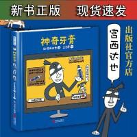 st暖房子游��@神奇牙膏 北京�合出版 �和�卡通�D�����L本 �m西�_也�⒚烧J知 幼��@����成�L益智故事