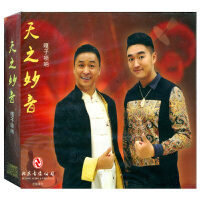 新华书店原装正版 中国民族音乐 天之妙音 嘎子唢呐CD