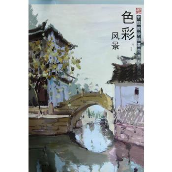 主题教学临摹范本系列丛书色彩风景
