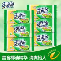 绿伞去污超人洗衣皂208g*6块柠檬清香 透明皂适用内衣皂