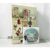 中国少儿国学经典动画(13DVD) 少儿国学知识学习光盘 光碟