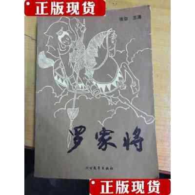 [二手书旧书9成新k]罗家将 /张弥 王涌 北方文艺出版社