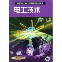 【旧书二手书9成新】单册售价 电工技术 陈景谦,王恒升 9787111085720