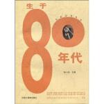 【新书店正版】生于80年代,朱小珍,汉语大词典出版社9787543210677