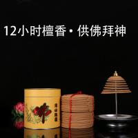 老山檀香12小时盘香环香塔香家用香薰供佛拜佛寺庙用品