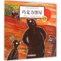 9787514210996-杨红樱儿童情商教育绘本系列 巧克力饼屋(国际美绘本)(xt) 杨红樱 印刷工业出版社