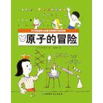 原子的冒险・日本精选科学绘本系列