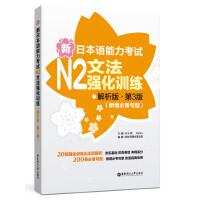 新日本语能力考试N2文法强化训练(解析版.第3版)(新增必备句型)