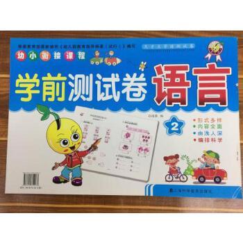 3-6岁幼儿园中班大班语言测试卷汉字拼音学前练习册语文试卷幼小衔接