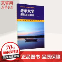 老年大学摄影基础教程 刘江