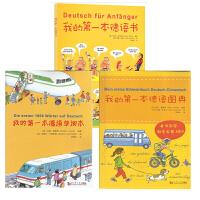 义博!我的第一本德语书+我的第一本德语单词本+我的第一本德语图典 全书彩印,配有MP3 同济大学出版社 套装共3本