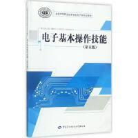 电子基本操作技能(第5版) 人力资源社会保障部教材办公室 组织编写
