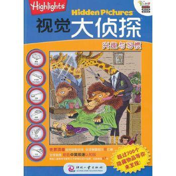 兴趣与习惯  (第2辑) 印刷工业出版社 【文轩正版图书】