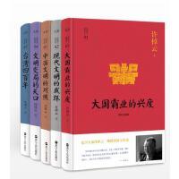 许倬云说历史系列 套装5册(大国霸业的兴废+现代文明的成坏+中西文明的对照+文明变局的关口+台湾四百年)