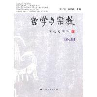 哲学与宗教(第七辑) 方广�,陈泽环 上海人民出版社