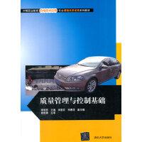质量管理与控制基础(中等职业教育机电技术应用专业课程改革成果系列教材)