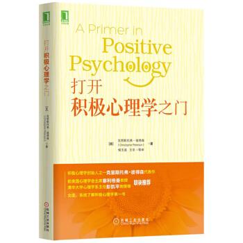 打开积极心理学之门(pdf+txt+epub+azw3+mobi电子书在线阅读下载)