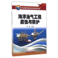 海洋油气工程腐蚀与防护