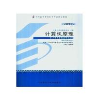 【正版】自考教材 02384 计算机原理 倪继烈 2012年版 外语教学与研究出版社