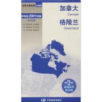 加拿大 格陵兰 中国地图出版社