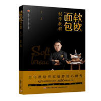 软欧面包制作教程(餐饮行业职业技能培训教程) 李杰 中国轻工业出版社