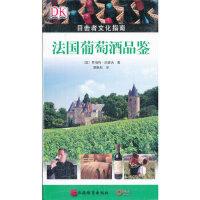 法国葡萄酒品鉴 (英)约瑟夫,蔡静如 旅游教育出版社