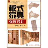 【新书店正版】板式家具强度设计,何风梅著,化学工业出版社9787122062772