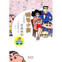 蜡笔小新―有妹妹啦 臼井仪人 现代出版社
