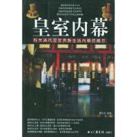 皇室内幕-有关清代皇室贵族生活内幕的提示蔡旭东 中国传媒大学出版社9787810852401【正版书籍,可开发票】