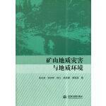 矿山地质灾害与地质环境