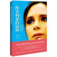 维多利亚的秘密 恋光 著 北京联合出版公司