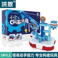 洪恩 儿童玩具 机器人小小阿基米德 机械发明 积木拼插建构益智趣味礼物