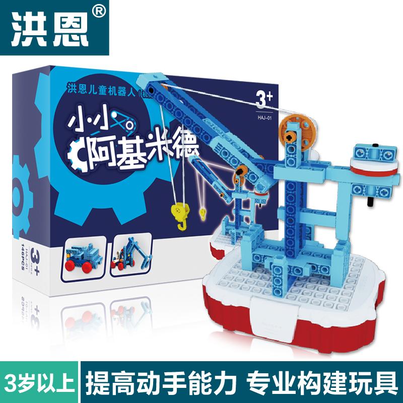 洪恩 儿童玩具 机器人小小阿基米德 机械发明 积木拼插建构益智趣味礼物 机器人《小小阿基米德》