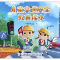 儿童交通安全教育读本 《儿童交通安全教育读本》编写组 编