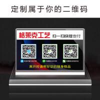定制亚克力水晶微信二维码支付牌收付款码标识牌收银台台卡 抖音 定制水晶台卡