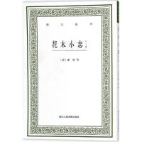 花木小志 浙江人民美术出版社