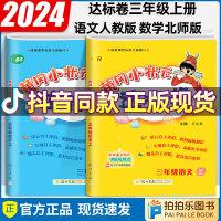 黄冈小状元三年级上 达标卷语文人教版数学北师版2021秋三年级上册试卷