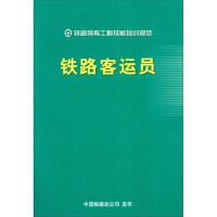 铁路客运员 9781511347853 中国铁路总公司 中国铁道出版社
