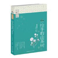 日本儿童文学大师系列五叶草文丛:拴牛的山茶树【正版图书,满额减,放心购买】