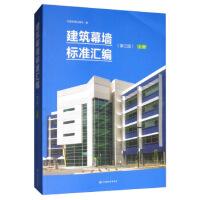 建筑幕墙标准汇编(第三版) 上册 9787506694391 中国标准出版社 中国标准出版社