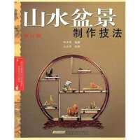 山水盆景制作技法()仲济南安徽科学技术出版社9787533729448