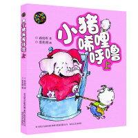 小猪唏哩呼噜(上)彩色注音版