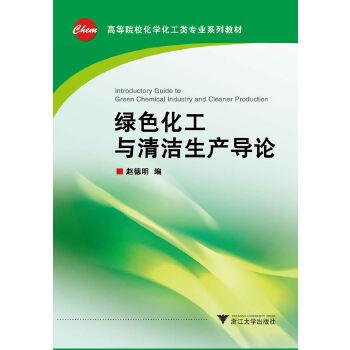 绿色化工与清洁生产导论(高等院校化学化工类专业系列教材)