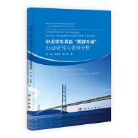 """中美学生英语""""跨洋互动""""行动研究与语料分析"""