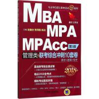 MBA、MPA、MPAcc管理类联考综合冲刺10套卷(第3版) 赵鑫全,熊师路,杨洁 主编