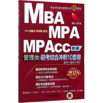MBA、MPA、MPAcc管理类联考综合冲刺10套卷(第3版) 赵鑫全,熊师路,杨洁 主编 【文轩正版图书】