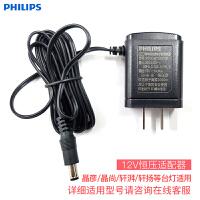 飞利浦LED台灯适配器 12V恒压型晶系列台灯适配器