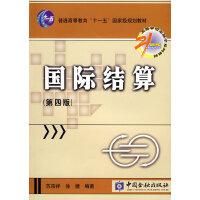 【正版二手8成新】 国际结算(第四版) 苏宗祥,徐捷 中国金融出版社 9787504948281